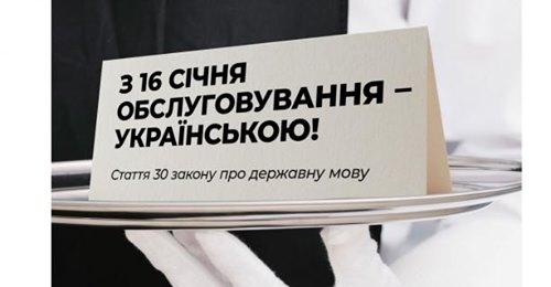 ukrán nyelvtörvény